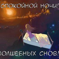 Картинки спокойной ночи, сладких снов - прикольные и красивые 5