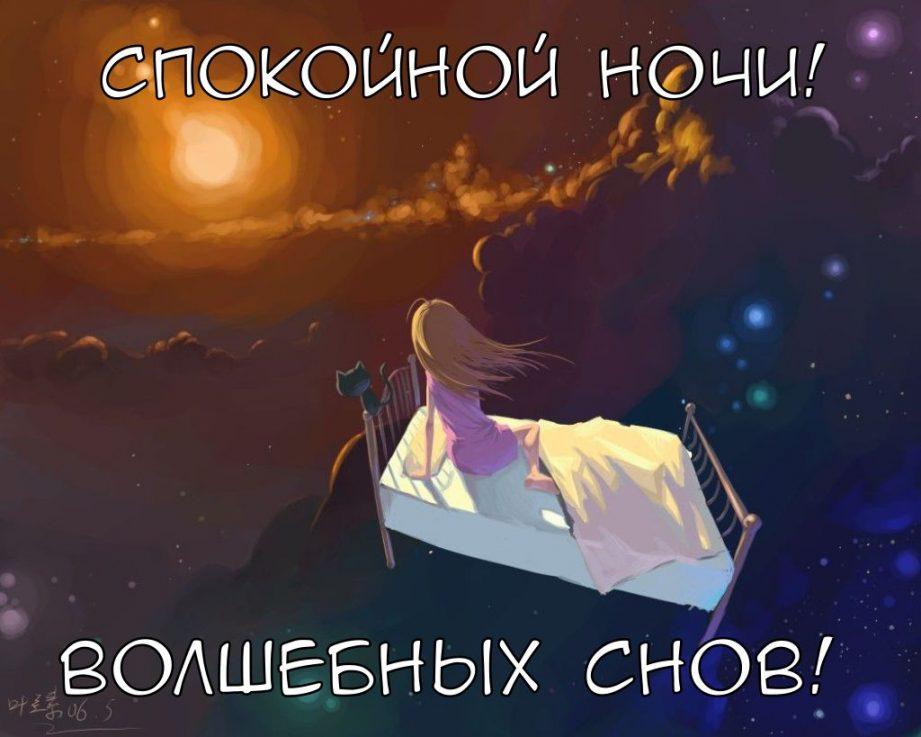 Надписью, красивые открытки спокойной ночи принцесса