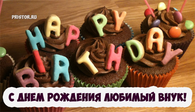 Красивые открытки и картинки с Днем Рождения внуку - подборка 3