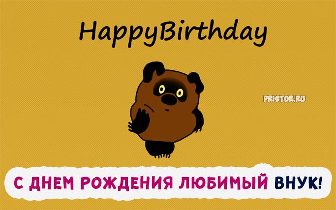 Красивые открытки и картинки с Днем Рождения внуку - подборка 7