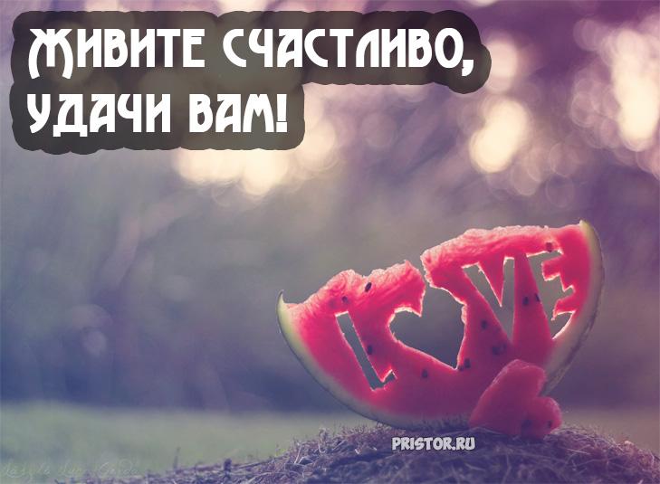 Красивые открытки и картинки с надписью Живите счастливо 4