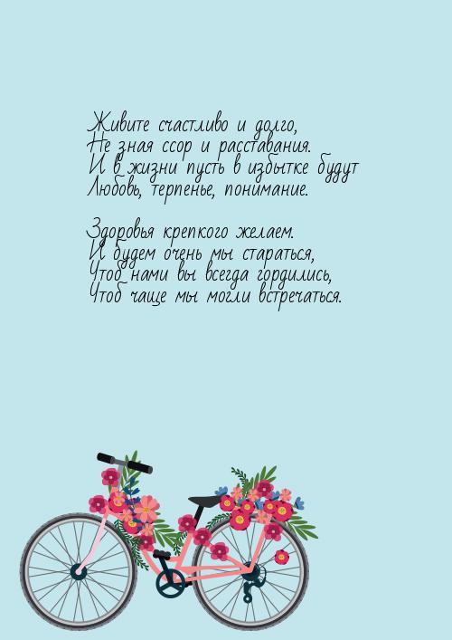 Красивые открытки и картинки с надписью Живите счастливо 8