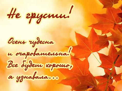 Поздравления с осенью (с первым днем осени) - картинки и открытки 4