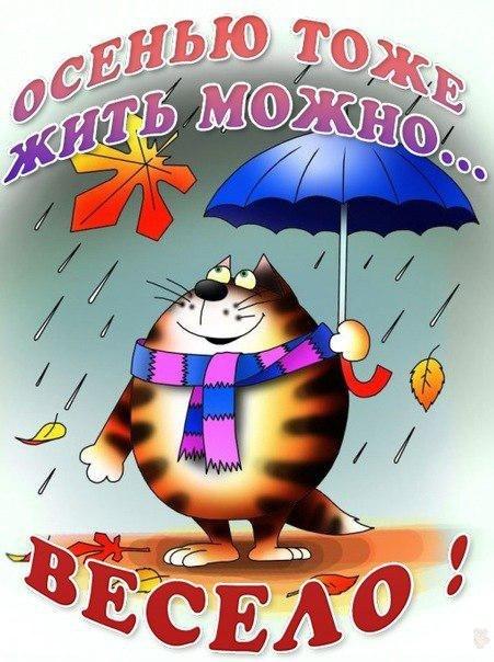 Поздравления с осенью (с первым днем осени) - картинки и открытки 6