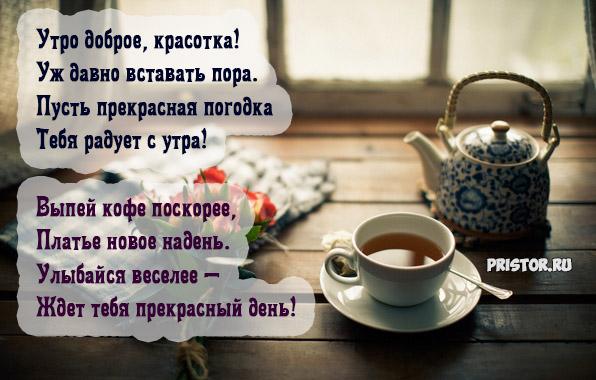 С добрым утром подруга - красивые и приятные открытки, картинки 11