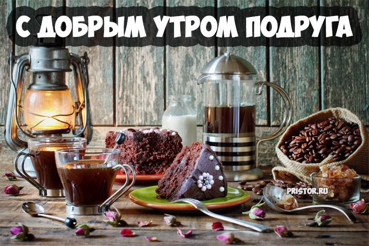С добрым утром подруга - красивые и приятные открытки, картинки 14