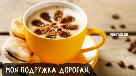 С добрым утром подруга - красивые и приятные открытки, картинки 4