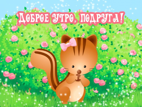 С добрым утром подруга - красивые и приятные открытки, картинки 6