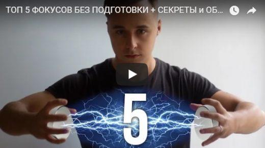 Топ-5 фокусов без подготовки, секреты и обучение - интересное видео