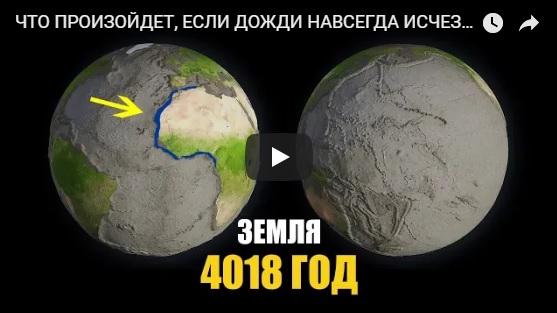 Что произойдет, если на Земле навсегда исчезнут дожди - видео