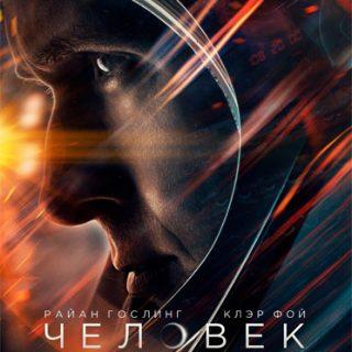 «Человек на Луне» (2018) - дата выхода фильма, трейлер, новости 1