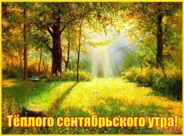 Доброе сентябрьское утро! - красивые картинки и открытки 10