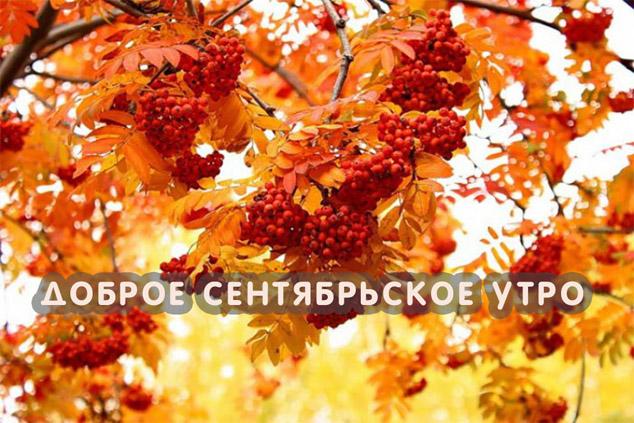 Доброе сентябрьское утро! - красивые картинки и открытки 5