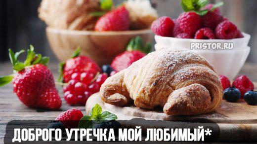 Доброе утро милый - красивые открытки, картинки для мужчины 7