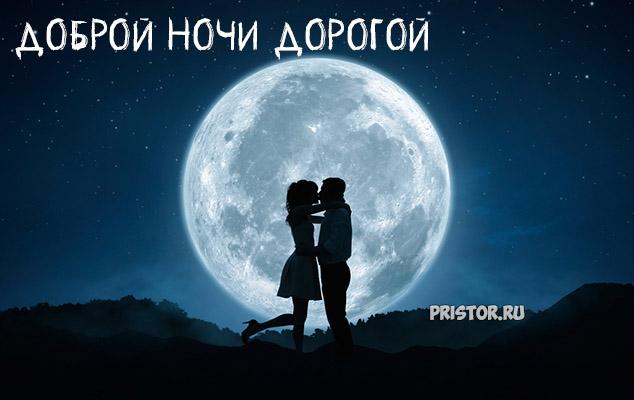 Доброй ночи дорогой - красивые картинки и открытки на ночь 10