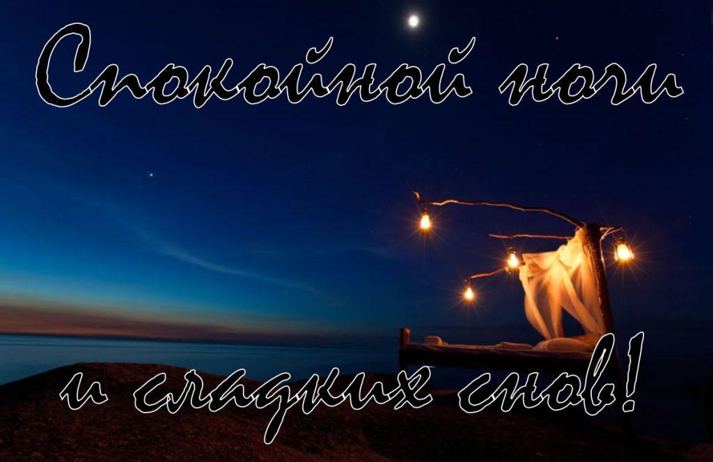 Доброй ночи дорогой - красивые картинки и открытки на ночь 4
