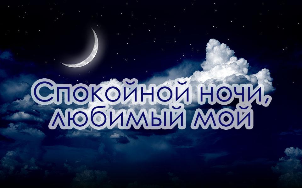 Доброй ночи дорогой - красивые картинки и открытки на ночь 6