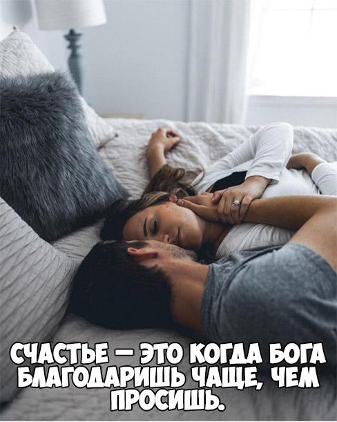 Интересные цитаты про любовь между женщиной и мужчиной - сборка 4
