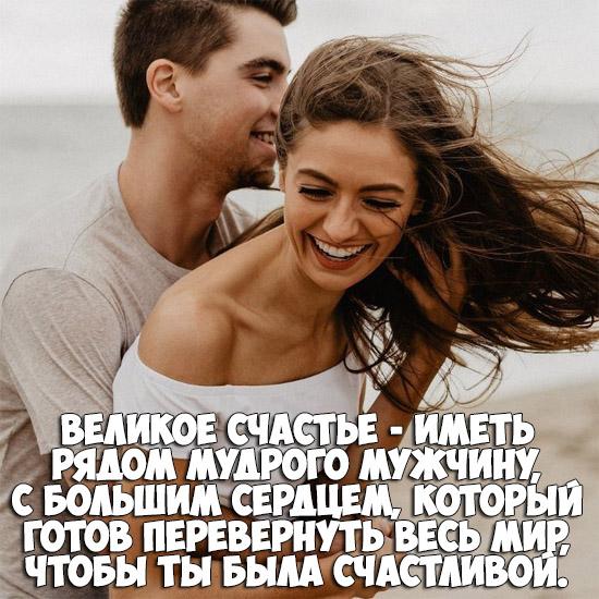 Интересные цитаты про любовь между женщиной и мужчиной - сборка 8