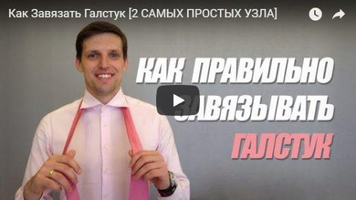 Как правильно завязать галстук (2 простых узла) - видео для мужчин