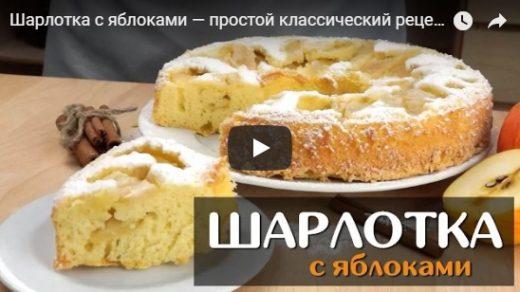 Как приготовить вкусную шарлотку с яблоками - классический видео рецепт