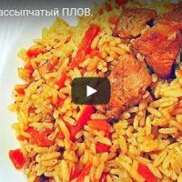 Как приготовить вкусный плов с мясом - пошаговый видео рецепт