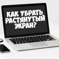Как убрать растянутый экран Windows 10, Windows 7 - инструкция 1
