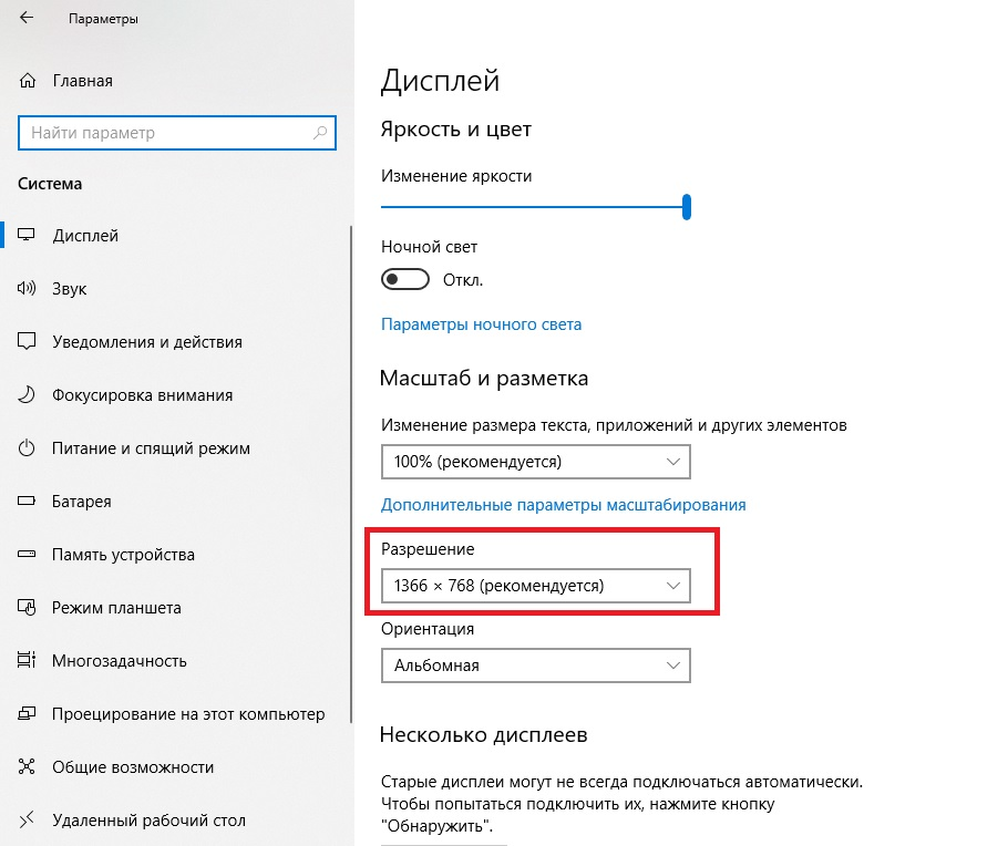 Как убрать растянутый экран Windows 10, Windows 7 - инструкция 2