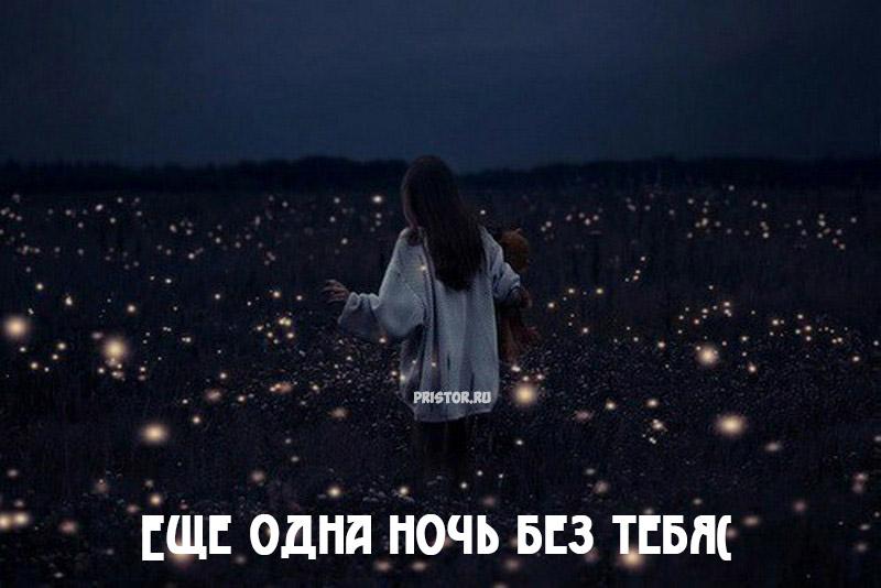 Красивые и интересные картинки Еще одна ночь без тебя - подборка 6