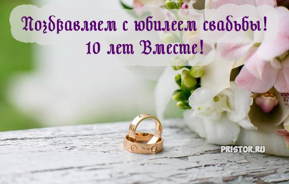 Музыкальная открытка с юбилеем свадьбы 10 лет