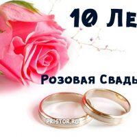 Красивые картинки и открытки с годовщиной свадьбы 10 лет - сборка 7