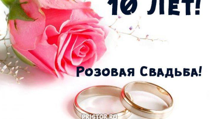 Поздравления мужу с днем свадьбы 10 лет в прозе красивые