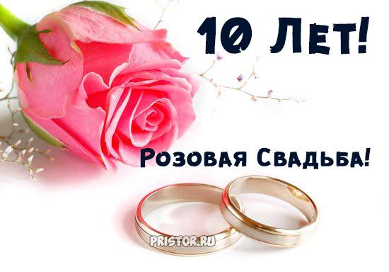 Годовщина свадьбы 10 лет картинки поздравления в прозе