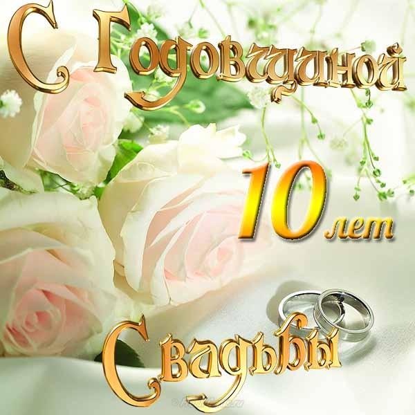 Музыкальная открытка с юбилеем свадьбы 10 лет, картинка