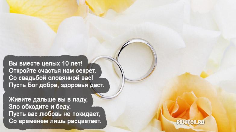 Поздравление с годовщиной свадьбы 10 лет в стихах и картинках, стиле ссср днем
