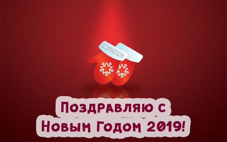 Красивые открытки, картинки поздравления С Новым Годом 2019 3