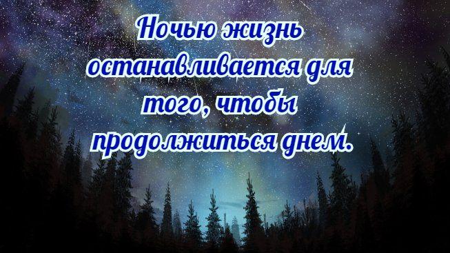 Красивые статусы и цитаты про ночь со смыслом - мудрая подборка 2