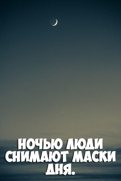 Красивые статусы и цитаты про ночь со смыслом - мудрая подборка 7