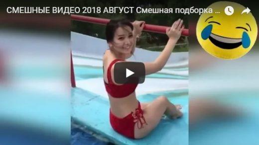 Лучшие ржачные и смешные видео за сентябрь 2018 год - подборка №132