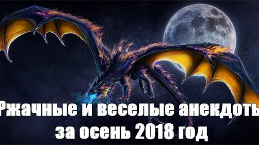 Ржачные и веселые анекдоты за осень 2018 год - подборка №123 заставка