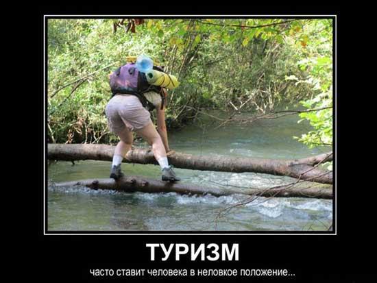 Смешные и веселые картинки про туристов и туризм - подборка 5