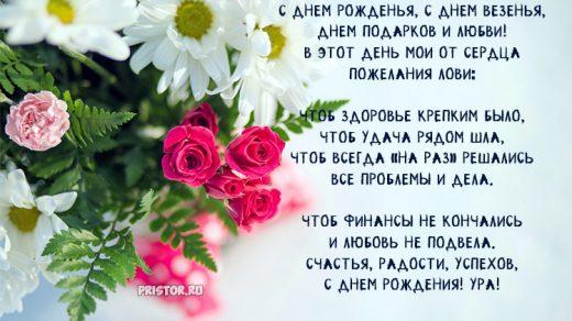 С Днем Рождения - красивые картинки со стихами для женщин и мужчин 1