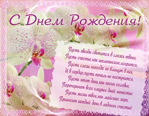 С Днем Рождения - красивые картинки со стихами для женщин и мужчин 7
