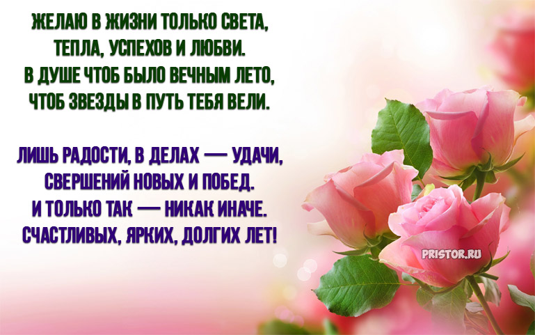С Днем Рождения - красивые картинки со стихами для женщин и мужчин 8