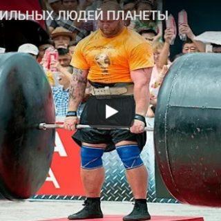 10 самых сильных людей на планете - интересное видео