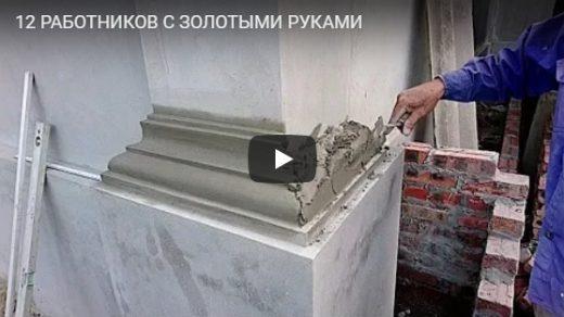 12 работников с золотыми руками - интересное видео