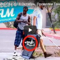 Веселая подборка смешных видео приколов до слез 2018 №143