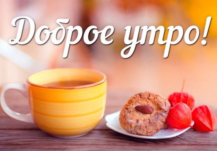 Доброе утро моя сладкая - картинки и открытки с надписями 9