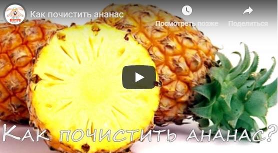 Как правильно чистить и нарезать ананас - видео инструкция