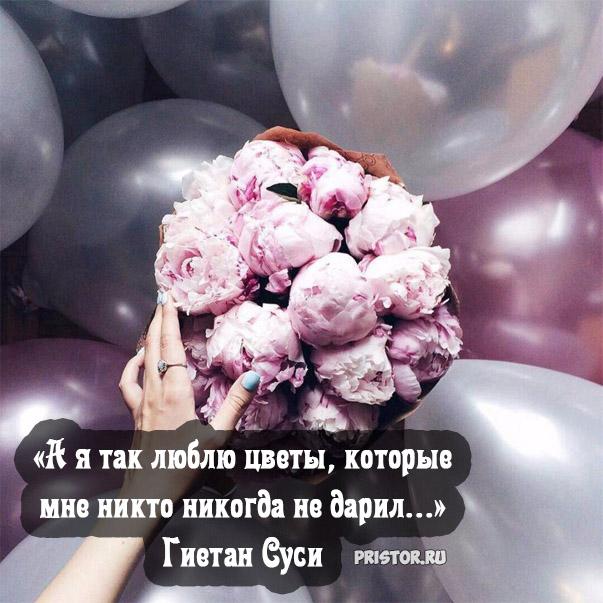 Красивые высказывания и цитаты про цветы со смыслом - подборка 3